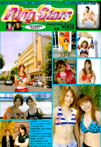 RINGSTARS夏の増刊号2010