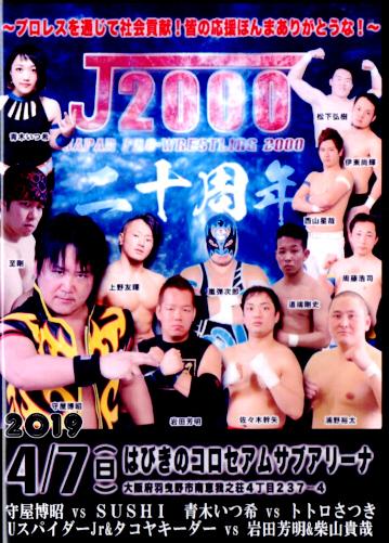 ジャパンプロレス2000